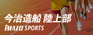 Imabari shipbuilding track and field club