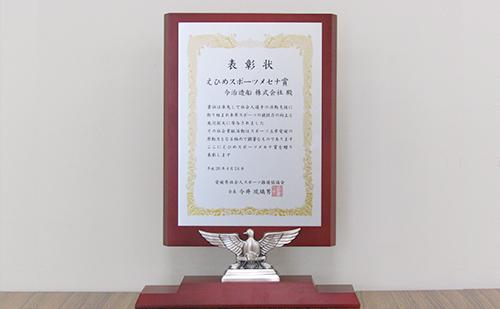 えひめスポーツメセナ賞